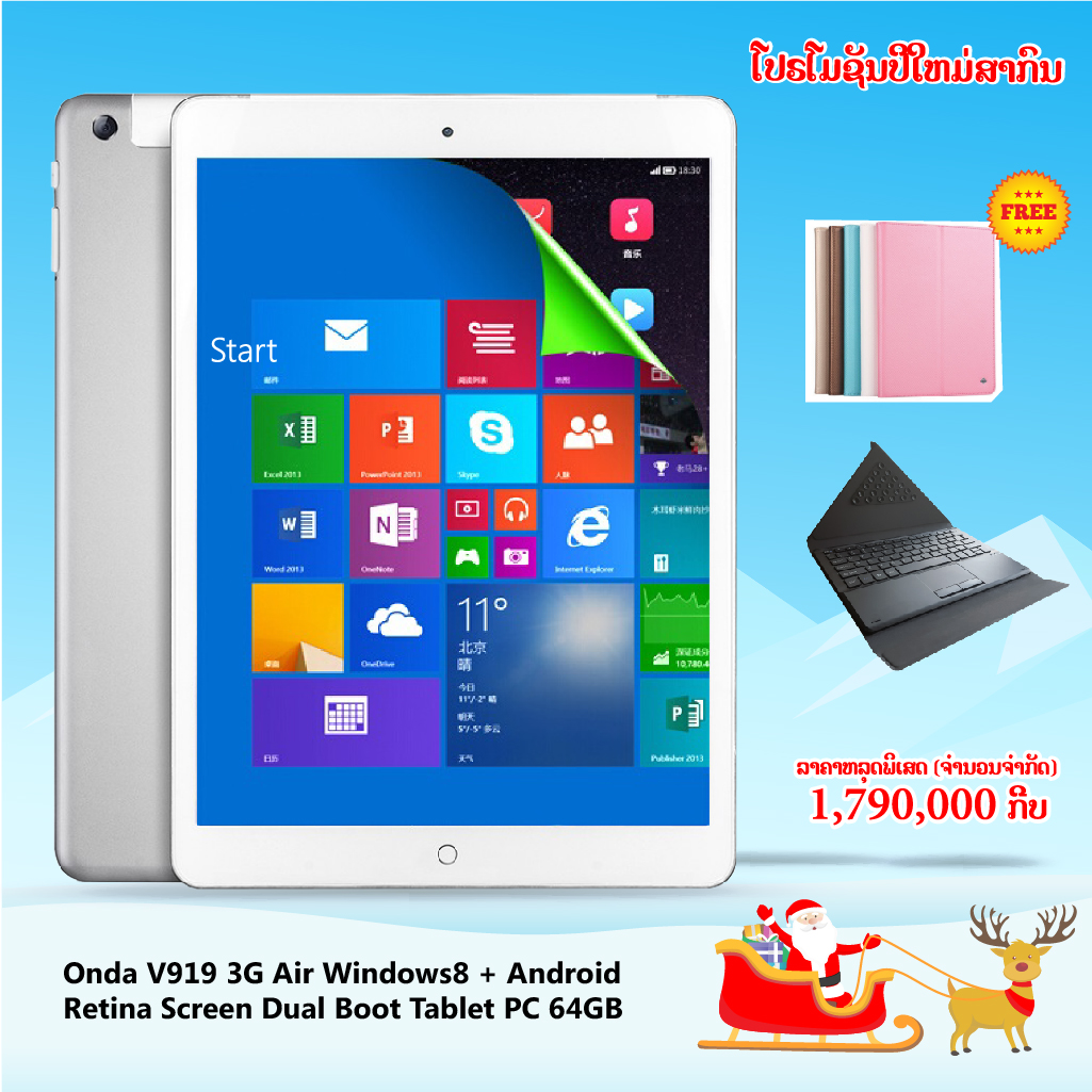 Onda V919 3G Air Windows8 + Android Retina Screen Dual Boot Tablet PC 64GB
